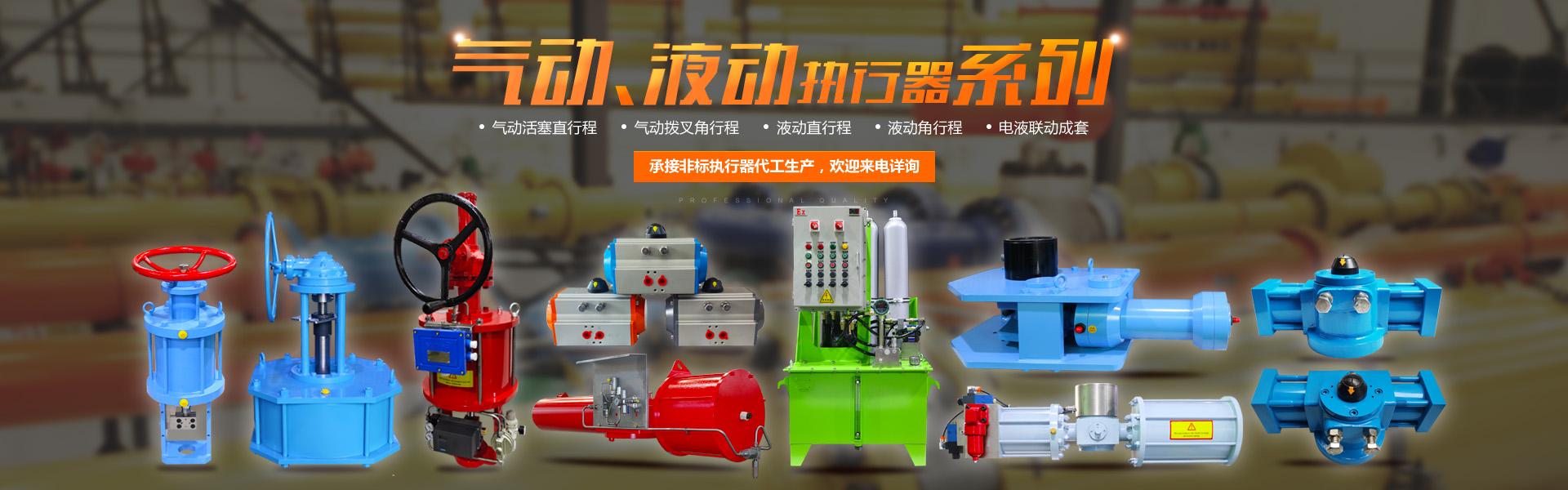 气动执行器和液动执行器产品展示