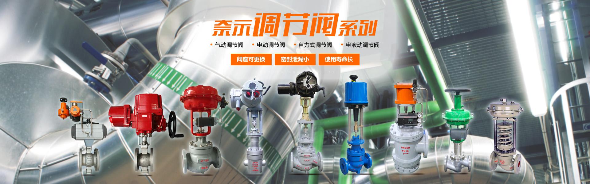气动调节阀、电动调节阀产品展示