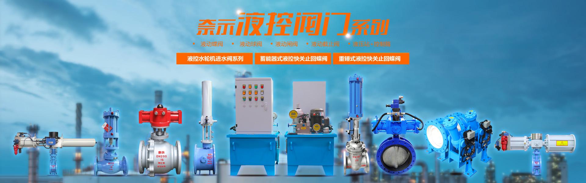 液控阀、液动阀、液控止回蝶阀成套产品展示